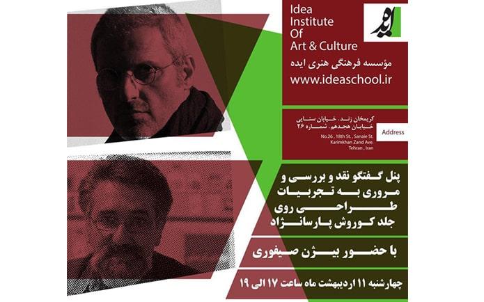 نشست نقد و بررسی آثار کوروش پارسانژاد