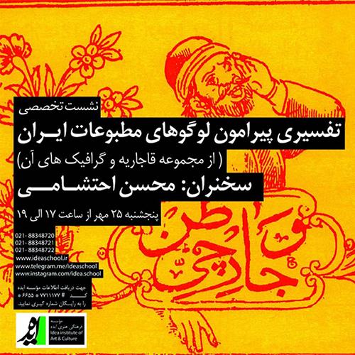 نشست تخصصی تفسیری پیرامون لوگوهای مطبوعات ایران