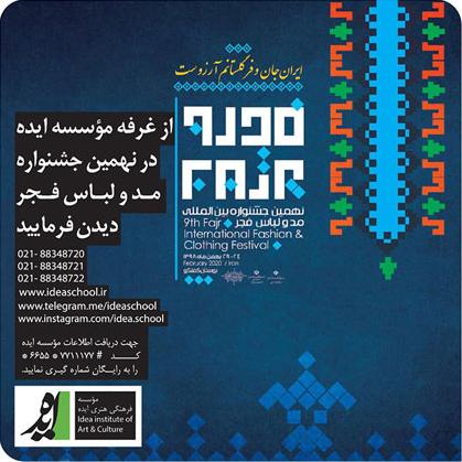 جشنواره بین المللی مد و لباس فجر ۹۸