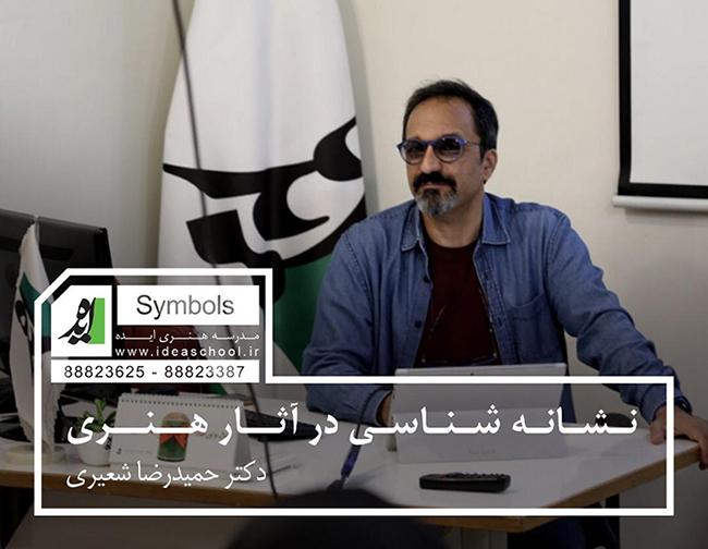 نشست تخصصی نشانه شناسی در آثار هنری با حضور دکتر حمیدرضا شعیری