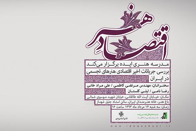 جشن عید دیدنی نوروز ۹۳