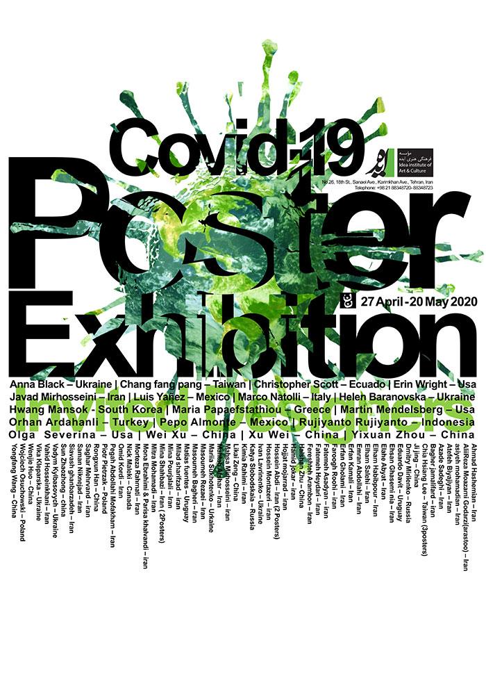 نمایشگاه بین المللی پوستر Covid-19
