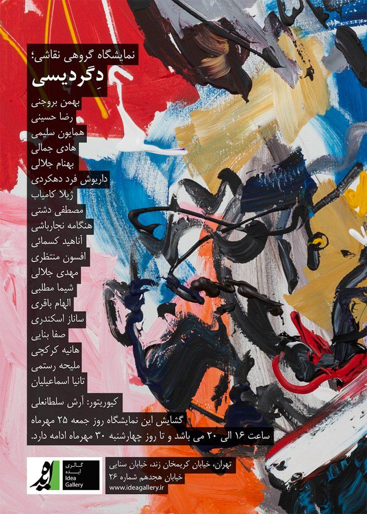 نمایشگاه نقاشی دگردیسی