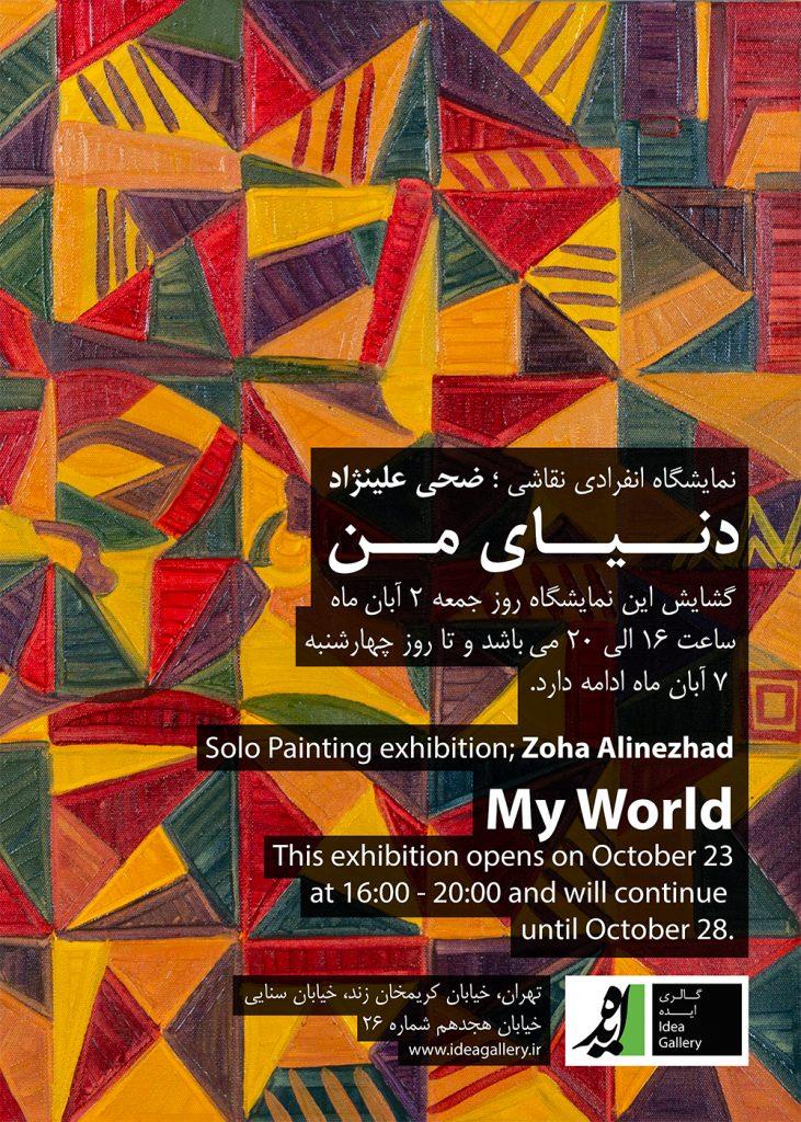 نمایشگاه ضحی علینژاد