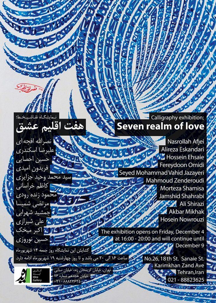 نمایشگاه هفت اقلیم عشق