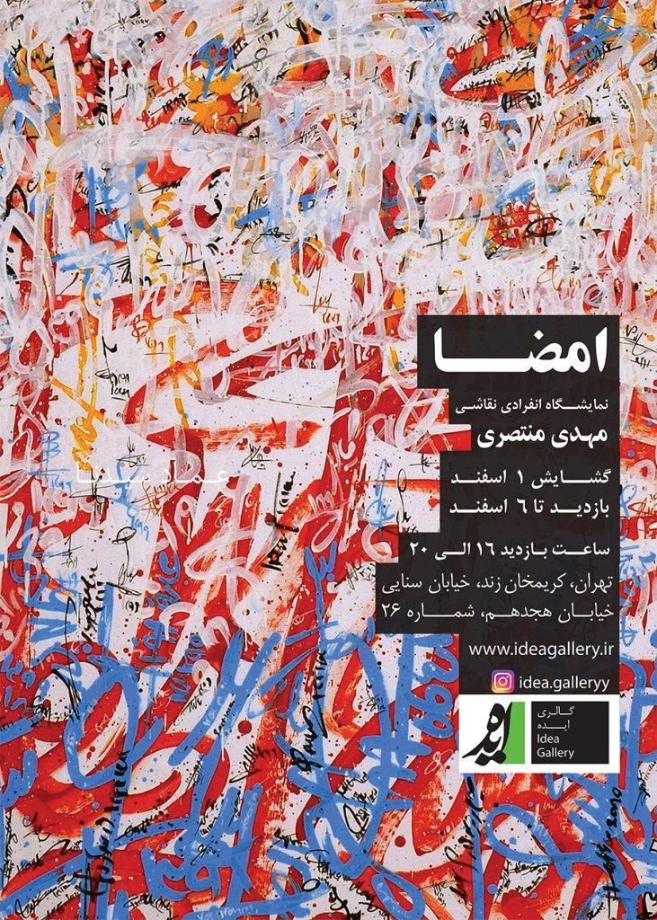 نمایشگاه مهدی منتصری