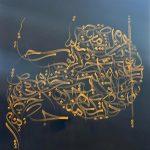 اثر هنری نمایشگاه دستخوش